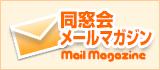 同窓会メールマガジン