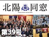 同窓会会報「北陽同窓」(最新39号)
