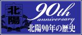 90年の歴史
