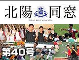 同窓会会報「北陽同窓」(最新40号)