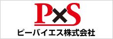ピーバイエス株式会社