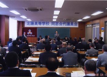 関西大学北陽高等学校同窓会代議員会の模様