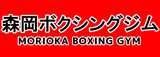 森岡ボクシングジム