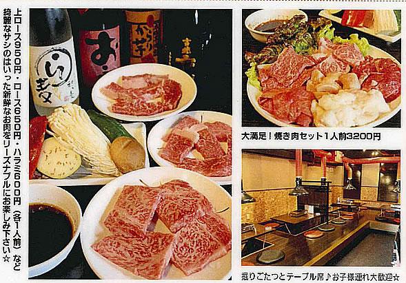 焼肉専門店薩摩
