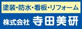 株式会社 寺田美研