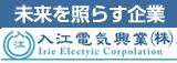 入江電気興業株式会社
