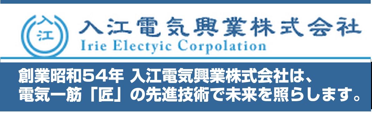 入江電気興業