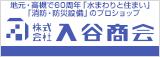 株式会社入谷商会