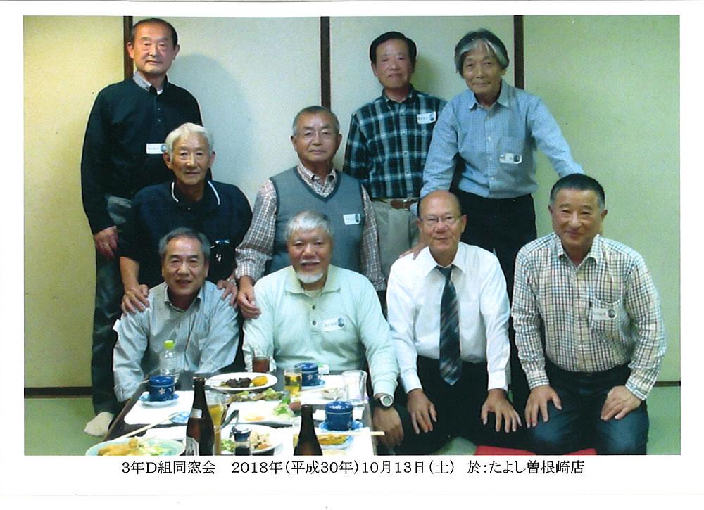 北陽高校 昭和42年卒 3年D組